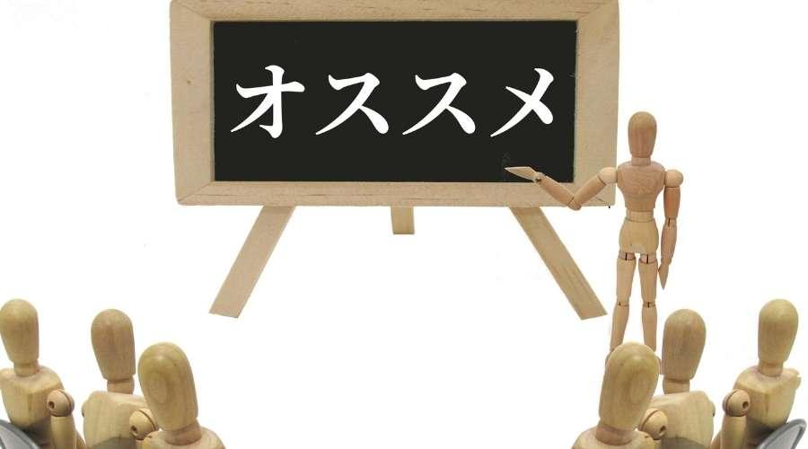 人形がオススメと黒板に書いている