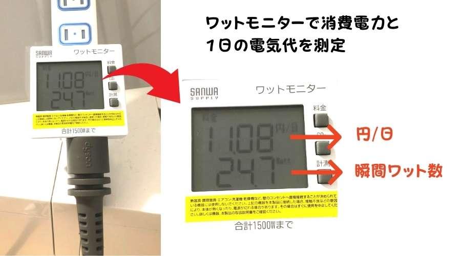 ワットモニター計測器で扇風機の消費電力を測定している。