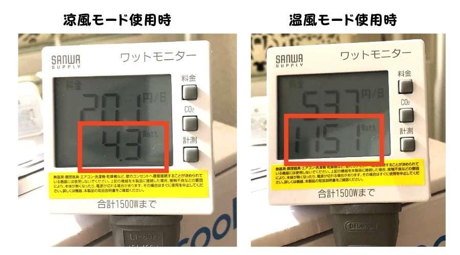 ダイソン扇風機の涼風と温風モードの消費電力数値が表示されている