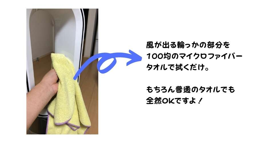 扇風機をタオルで拭いている
