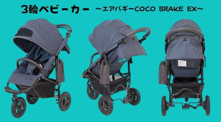 エアバギー『COCO BRAKE EX』モデルの外観状態。