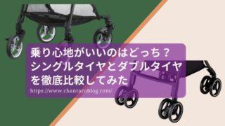 記事のタイトルで、どれが乗り心地がいいの?ベビーカー3輪と4輪のタイヤを徹底比較してみた