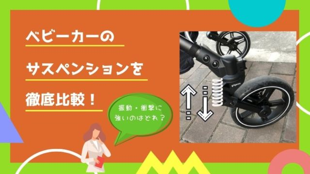 記事のタイトルで『ベビーカーのサスペンションを徹底比較!振動・衝撃に強いのはどれだ?』