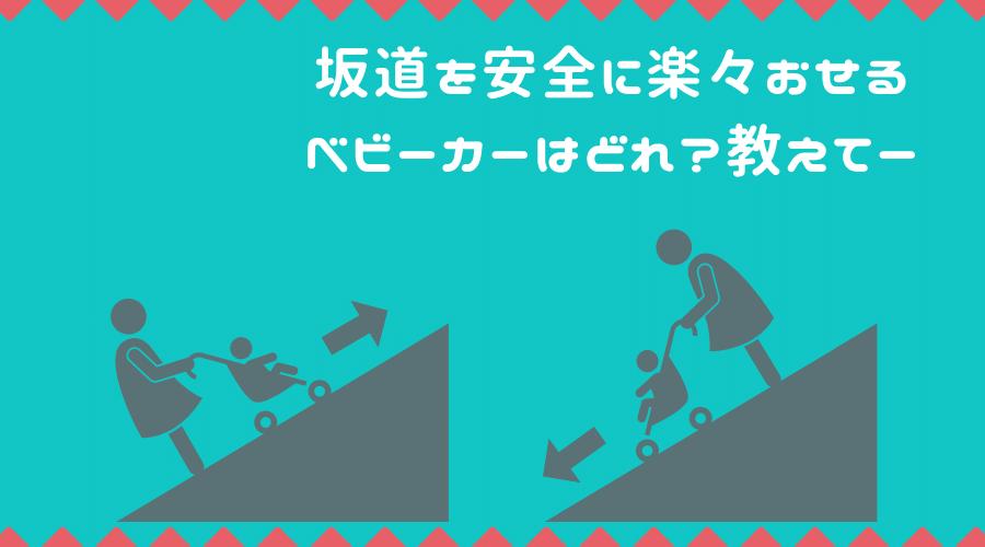 記事のタイトルで、子育て主婦必読!坂道を安全に楽々押せるベビーカーはいったいどれ?正直にブチまけます。
