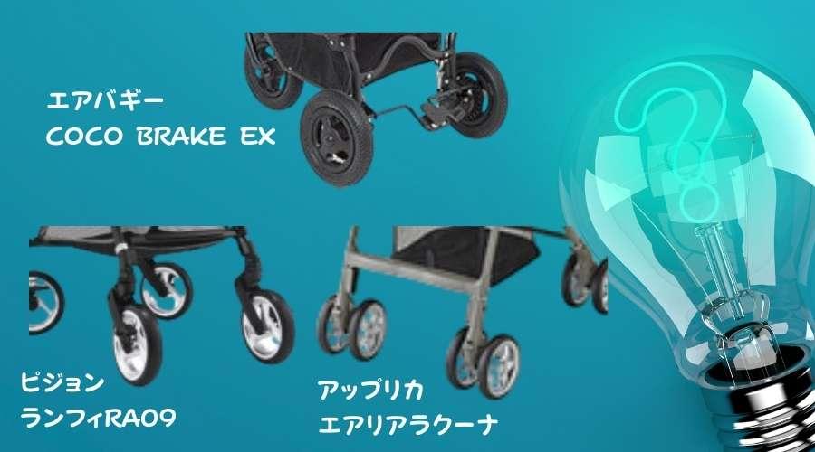 3種類のメーカーの異なるタイプのベビーカーを出して、良さを比較している