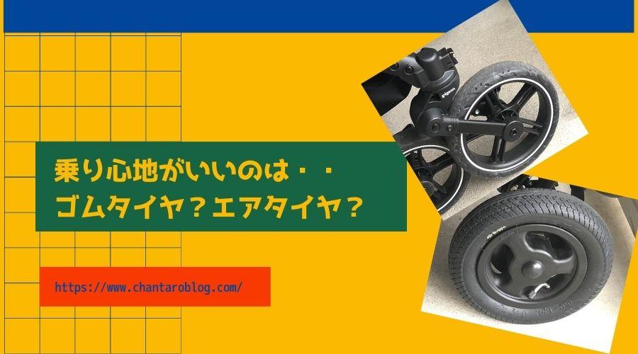 記事のタイトルでタイヤの材質・構造はベビーカーの命!エアタイヤ?ゴムタイヤ?乗り心地がいいのはどれ?