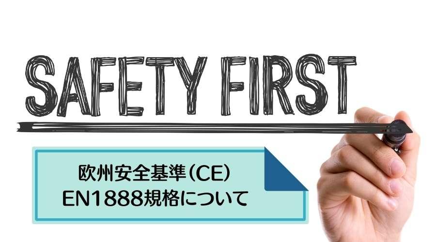 欧州の安全規格EN1888が書かれている
