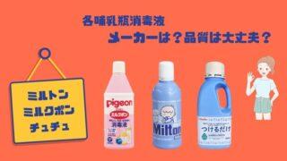 各メーカーの哺乳瓶の消毒液が並んでいる