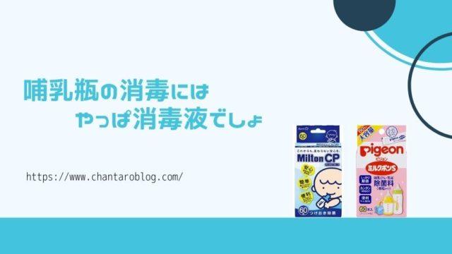 記事の表紙でタイトルが書かれている。タイトルは哺乳瓶の消毒には、消毒液を使う必要があるという主旨。