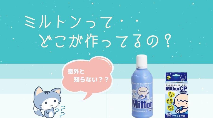 記事のタイトルで哺乳瓶消毒液ミルトンとは?どこの会社が作ってるの?