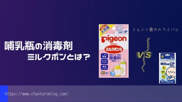 記事の表紙でタイトル『哺乳瓶の消毒液ミルクポンとは?』が書いてある。