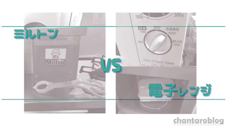 ミルトンと電子レンよる方法で、哺乳瓶の消毒について比較。