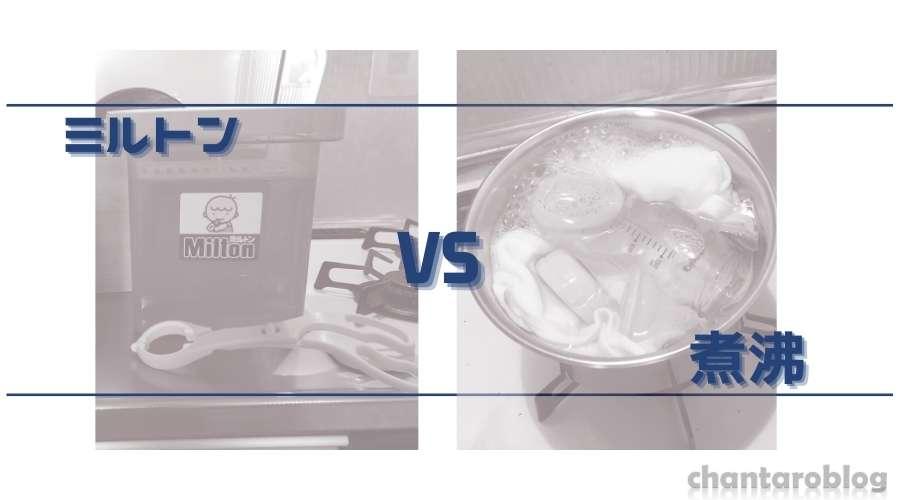 ミルトンと煮沸による方法で、哺乳瓶の消毒について比較。