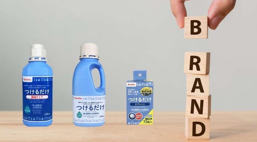 消毒液(剤)とBRANDの文字