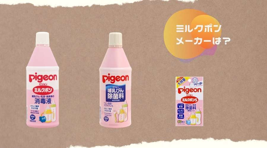 ミルクポンの製品が並んでいる