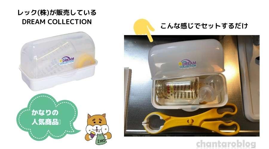 電子レンジ用の哺乳瓶消毒器が置いてある。それに哺乳瓶をセットしている。