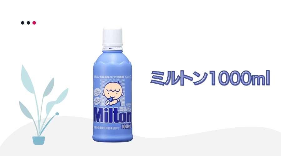 ミルトン1000ml製品