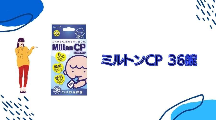 ミルトンCPの36錠製品