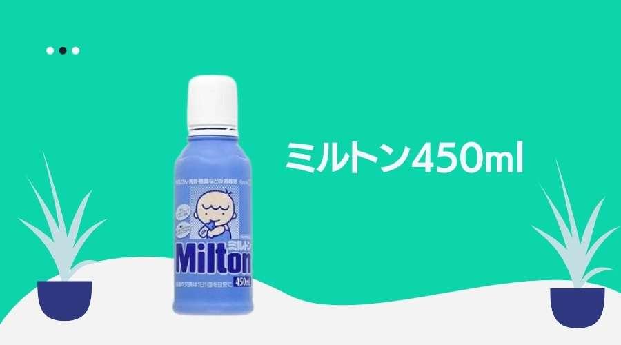 ミルトン450ml製品