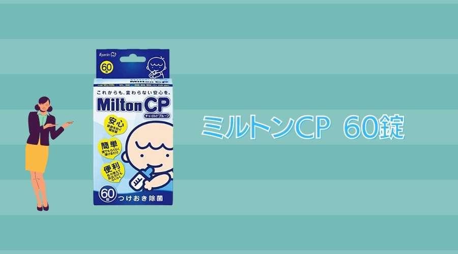 ミルトンCPの60錠製品