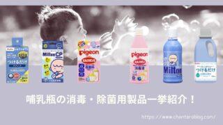 記事の表紙タイトルで、哺乳瓶の消毒・除菌製品各メーカー全種について