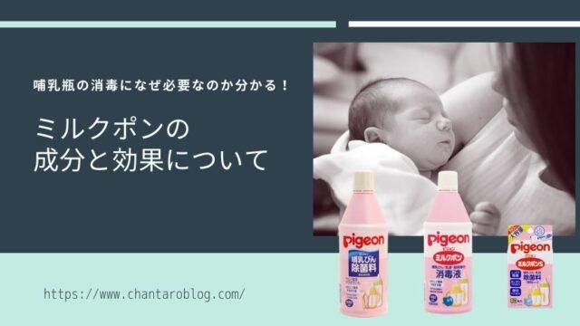 記事の表紙でタイトル『ミルクポンの成分と効果について』書かれている。