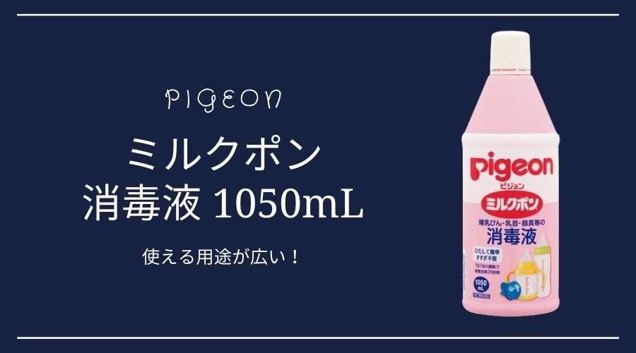 ミルクポン消毒液1050mlの製品