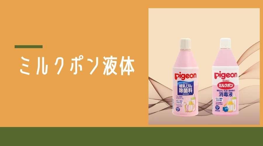 ミルクポンの液体製品がある。