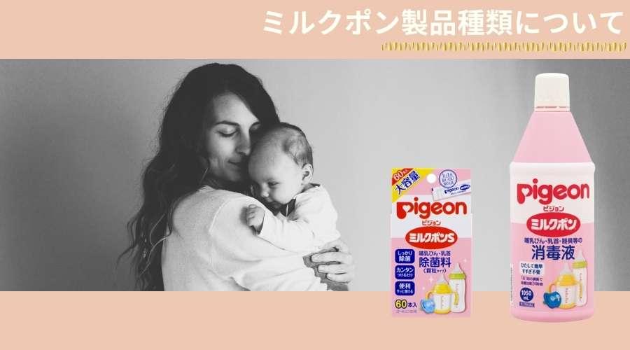 ミルクポン製品と、お母さんに抱っこされている赤ちゃん。