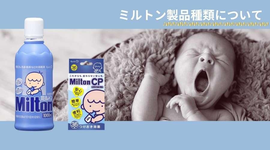 ミルトン製品と赤ちゃん