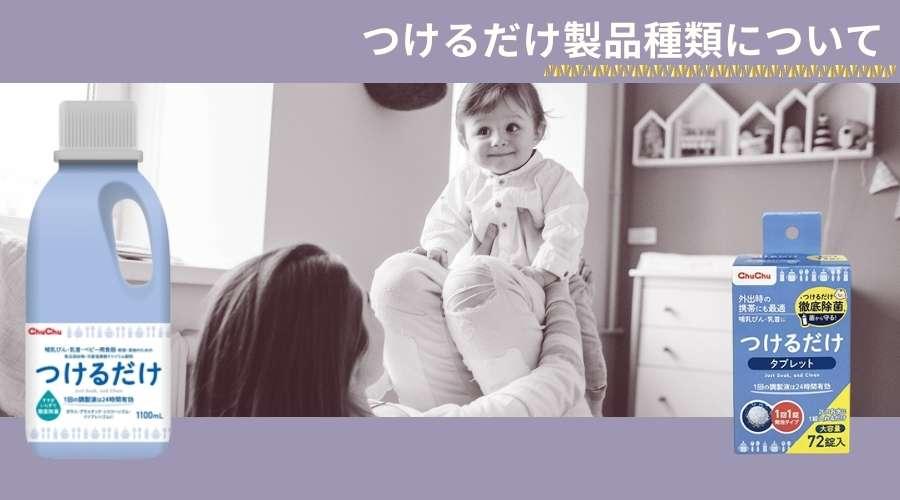 チュチュつけるだけ製品と、お赤さんと遊んでいる赤ちゃん。