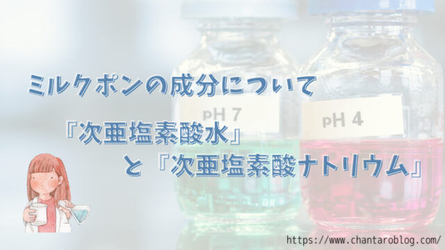 記事のタイトルで、ミルクポンの成分の次亜塩素酸水と次亜塩素酸ナトリウム