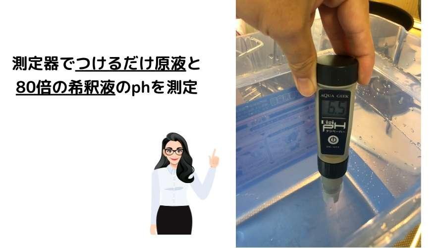 つけるだけの液体で作った希釈液を、ph測定器で測定している。
