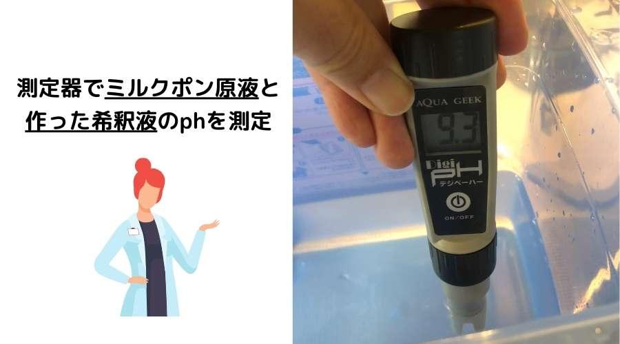 ミルクポンの液体を、ph測定器を使って測定している。