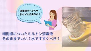 記事のタイトルで、哺乳瓶についた消毒液はすすぐべきか?