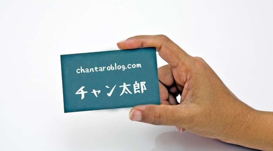 チャン太郎書かれている名刺を取り出している。