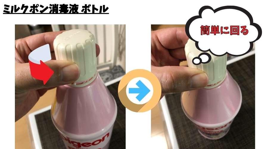 ミルクポンのキャップを手で開けている。