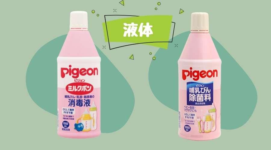 ミルクポン液体タイプの消毒液と除菌料が置いてある