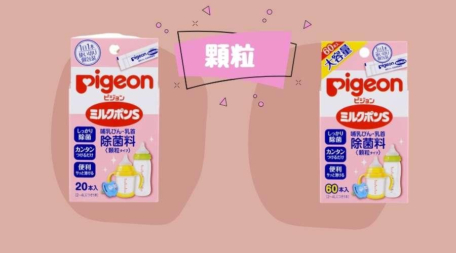 ミルクポン顆粒タイプの除菌料、20個入りと60個入りが置いてある。