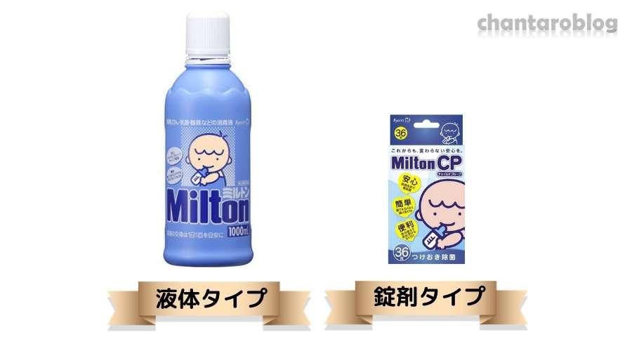 ミルトンの液体と錠剤タイプが置いてある