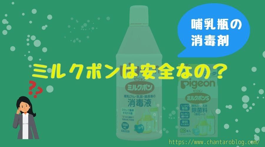 記事の表紙タイトルで『哺乳瓶消毒剤のミルクポンは安全なの?』