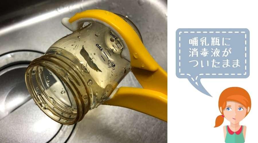 消毒液がついたままの哺乳瓶をトングで挟んでいる。