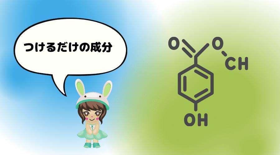 つけるだけ成分の化学式