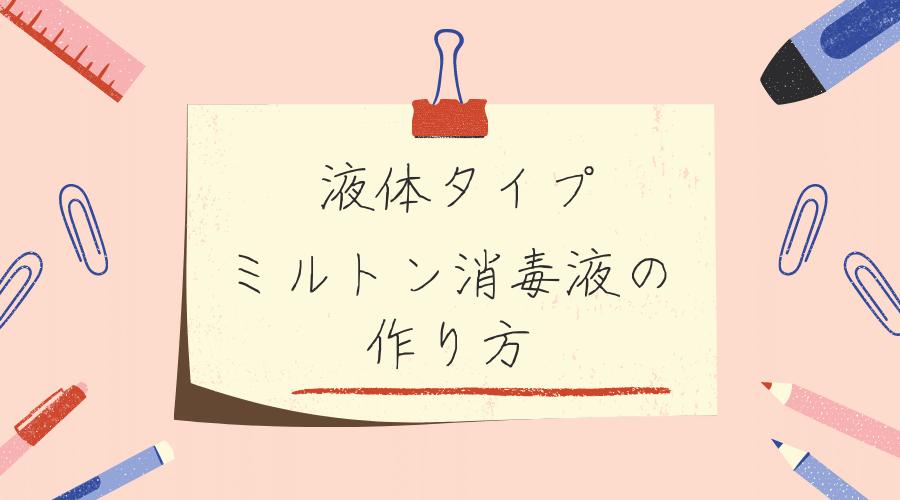ミルトン消毒液の作り方と書いた紙が貼られている。