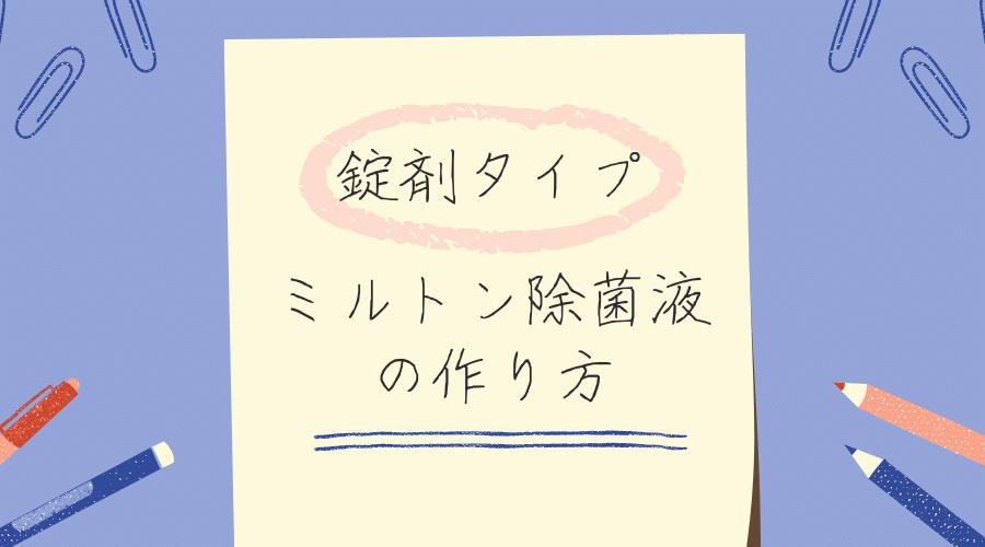 ミルトンの除菌液の作り方と書かれた紙が貼られている。