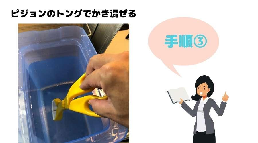 ミルトン錠剤タイプを使って希釈液を作る手順3