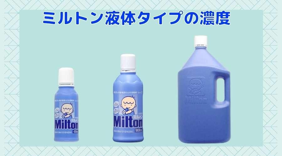 ミルトン液体タイプの商品が並んでいる。