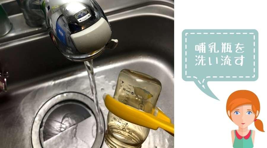 消毒液のついた哺乳瓶を水道水で洗っている。