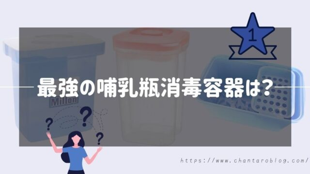 記事の表紙タイトルで『最強の哺乳瓶消毒容器は?』と書かれている。