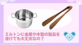 記事の表紙タイトルで『ミルトンに金属や木製の製品を浸けてもいいのか?』と書かれている。